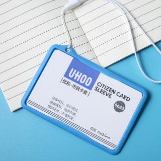 优和 市民卡公交卡证件卡(带挂绳) 6635 天蓝 93*65mm
