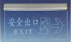 其他 亚克力吊灯指示牌 MYT亚克力普通吊灯安全出口右 标准型