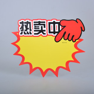 betway必威体育app 特大号广告纸10张/包 519-热卖中 250*350mm