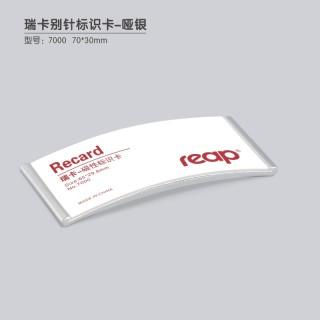 瑞普 标示牌胸牌胸卡形象卡 7227别针 哑银 65*30mm