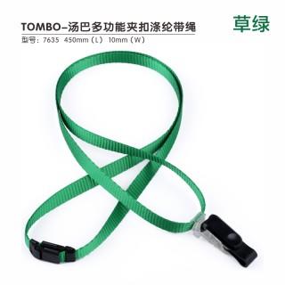 瑞普 多功能夹扣涤纶加厚粗纹挂绳 7635草绿 10mm