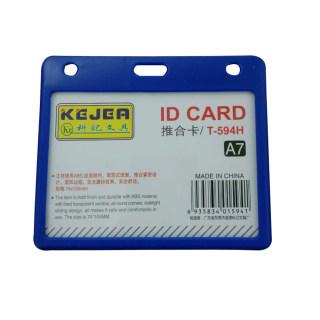 科记 推合卡工作证证件卡 T-594横蓝色 105*74mm(A7)