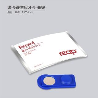 瑞普 标示牌胸牌胸卡形象卡 7006磁性 亮银 85*54mm