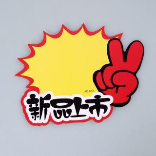 betway必威体育app 大号广告纸10张/包 018-新品上市 166*130mm