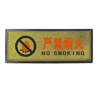 赛兄纳弟 黑边金箔提示牌 严禁烟火 28.2*11.3cm