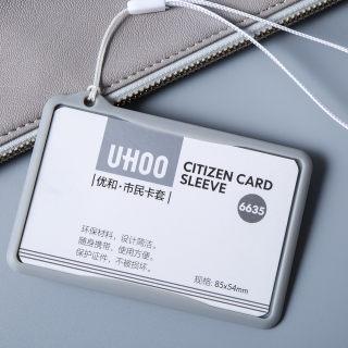 优和 市民卡公交卡证件卡(带挂绳) 6635 灰色 93*65mm