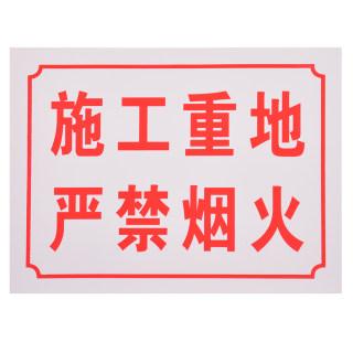 赛兄纳弟 pvc提示牌工地提示牌 施工重地严禁烟火  红色 30*40cm