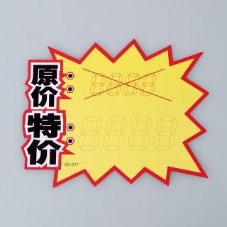 betway必威体育app 大号广告纸10张/包 008-原价 特价(带边框) 166*130mm