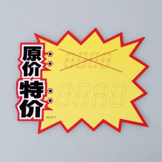 yabo亚博电竞下载 大号广告纸10张/包 008-原价 特价(带边框) 166*130mm