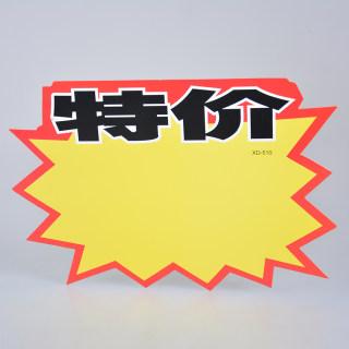 betway必威体育app 特大号广告纸10张/包 510-特价 250*350mm