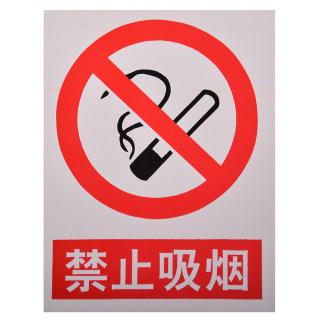 赛兄纳弟 pvc提示牌工地提示牌 禁止吸烟 30*40cm