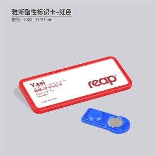 瑞普 标示牌胸牌胸卡形象卡 7028磁性 红色 75*27MM