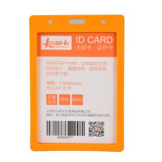 卡邦卡 证件卡 6603竖 橙色 73*105mm