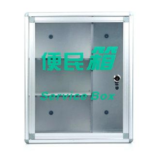 betway必威体育app 便民箱 XD-BB017 银色 350*140*420mm