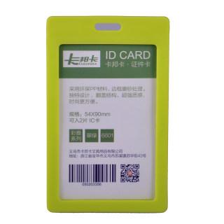 卡邦卡 证件卡 6601竖 翠绿 54*90mm