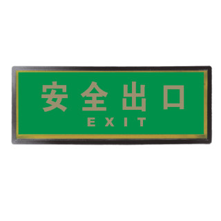 betway必威体育app 黑边金箔提示牌 安全出口 28.2*11.3cm