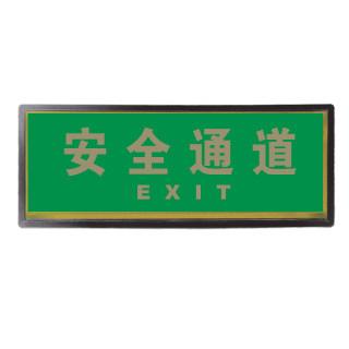 赛兄纳弟 黑边金箔提示牌 安全通道 28.2*11.3cm