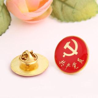 赛兄纳弟 圆形共产党员有字党徽 蝴 蝶 扣 2.2cm