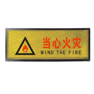 betway必威体育app 黑边金箔提示牌 当心火灾 28.2*11.3cm