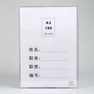 培友 岗位牌职务卡工作卡 PY-180竖  透明色 29.7*42cm