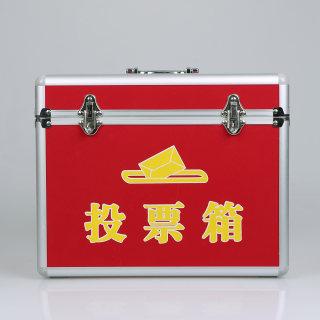 betway必威体育app 投票箱 XD-BB091-Z 红色 340*200*270mm