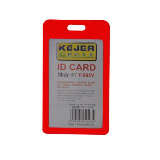 科记 推合卡工作证证件卡 T-593竖红色 54*85mm