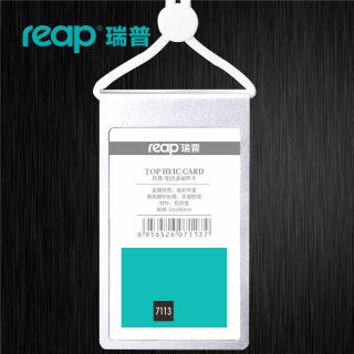 瑞普 铝合金证件卡 7113银色竖式 54*86mm