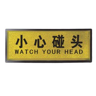 赛兄纳弟 黑边金箔提示牌 小心碰头 28.2*11.3cm