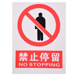yabo亚博电竞下载 pvc提示牌工地提示牌 禁止停留 30*40cm