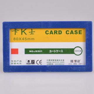 赛兄纳弟 卡K士文件夹卡套 501 兰色 8*4.5cm
