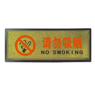 betway必威体育app 黑边金箔提示牌 请勿吸烟 28.2*11.3cm