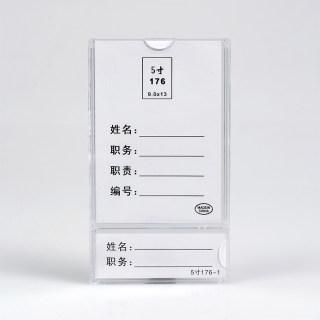 培友 连体岗位牌 PY-182 竖  透明色 9.1*12.7cm