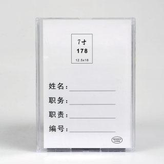 培友 岗位牌职务卡工作卡 PY-178竖 透明色 12.8*17.8cm