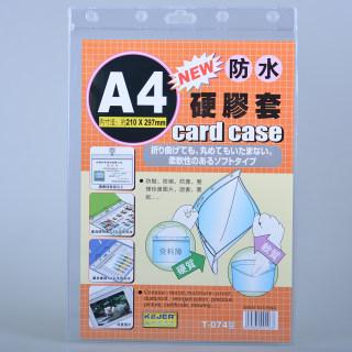 科记 防水硬胶套 T-074竖(A4) 透明色 21*29.7cm
