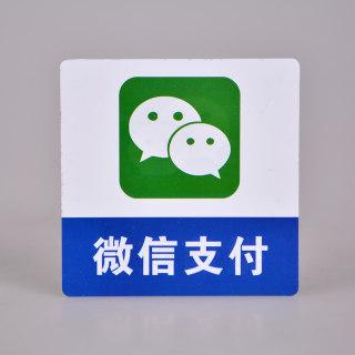 轩然 PVC贴 X326 微信支付 9*9cm