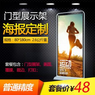 betway必威体育app 门型展示架加画面 普通精度画面2.6kg 80*180cm