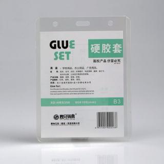 yabo亚博电竞下载 硬胶套工作证 B3 透明色35C 83*105mm*35C