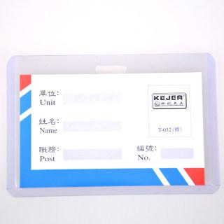 科记 硬胶套工作证证件卡 T-032横 透明色 91*55mm