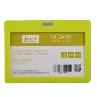卡邦卡 证件卡 6602横 翠绿 90*54mm