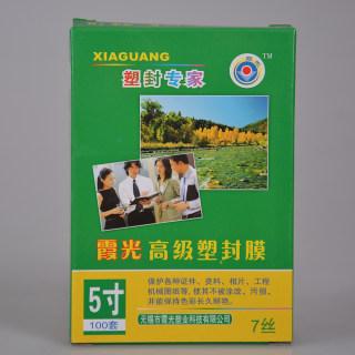霞光 护卡膜 10s  5寸透明色 10s      95*135mm