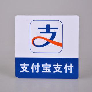 轩然 PVC贴 X327 支付宝支付 9*9cm