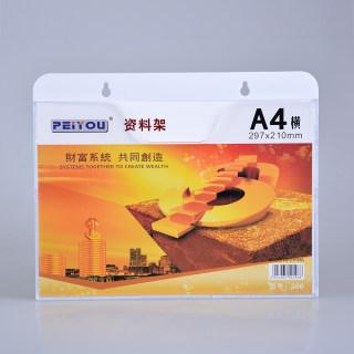 培友 betway必威体育app|官方下载 PY-280 A4白色横式 297*210mm