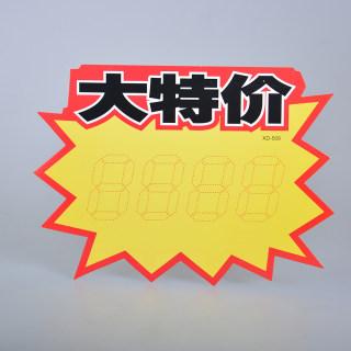 betway必威体育app 特大号广告纸10张/包 509-大特价 250*350mm