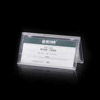 V型会议台牌台卡三角形 亚克力会议牌桌面展示牌 评委牌名字牌