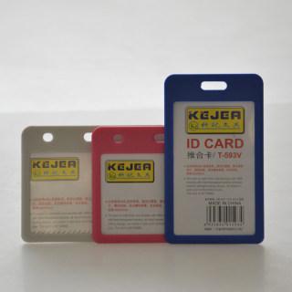 科记 推合卡工作证证件卡 T-593竖黑色 54*85mm
