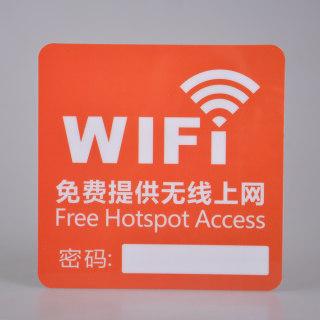 轩然 PVC贴 X271 免费提供无线上网 15*15cm