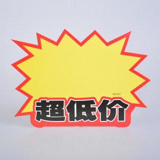 betway必威体育app 特大号广告纸10张/包 521-超低价 250*350mm