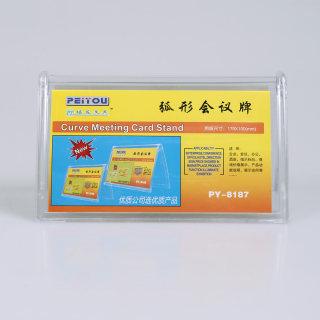 培友 弧形会议牌 PY-8187横 透明色 10*17.8cm