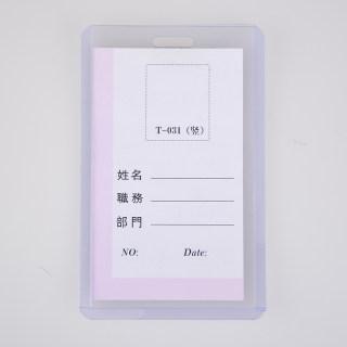 科记 硬胶套工作证证件卡 T-031竖 透明色 55*91mm