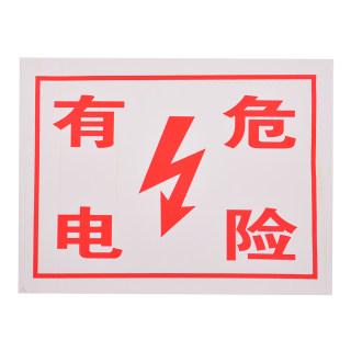 赛兄纳弟 pvc提示牌工地提示牌 有电危险  红色 30*40cm